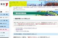 小学生や保護者・教員向け、千葉県が家庭学習のヒントを追加更新 画像