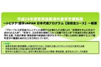 留学支援「トビタテ!留学JAPAN」高校生500人募集…2/17まで 画像