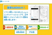 3DSで読書…「君に届け」「絶叫教室」など人気作品が半額