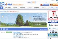 【大学受験2016】Kei-Net、国公私立大入試日程一覧を公開 画像