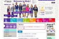 明大、TOEIC950点以上帰国子女・国内向け「グローバル型入試」実施