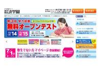 灘中合格者輩出日本一の浜学園、名古屋に「東海浜学園」新設 画像