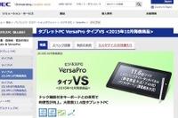 NEC、Windows10搭載、顔認証で端末共有実現のタブレットPC発売 画像