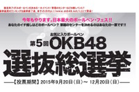 筆箱センターはどのペンに? 第5回OKB48選抜総選挙投票受付中