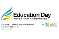 教育関係者500名招待、実証に学ぶICT活用「Education Day」渋谷で11/28 画像