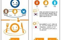 小中高生アプリ甲子園2015、優勝は小6の「食物アレルギー情報アプリ」 画像