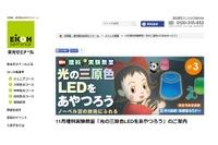 LEDをあやつろう…栄光ゼミナール、小1-3向け理科実験教室 画像