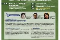 ICT教育推進協議会、教育機関向けの公開講座8/18京都にて 画像