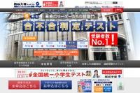 【中学受験2016】四谷大塚「第4回合不合判定テスト」偏差値一覧を公開