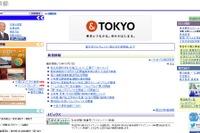 東京都が私立小中高校「いじめ」実態まとめ、件数は減少 画像