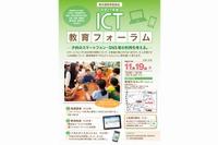 東京都「ICT教育フォーラム」11/19開催、ICT活用推進校の成果発表も 画像