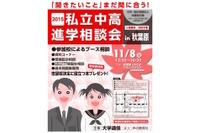 志望校決定のチャンス、約100校参加「中高進学相談会」11/8