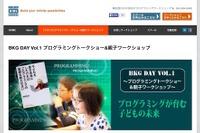 BKG×岩崎学園、横浜でプログラミング親子ワークショップ&トークショー11/15 画像