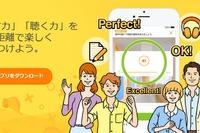 勉強・受験の次は1,440講座の「英語サプリ」、iOS版月980円で配信開始 画像