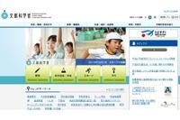 文科省、高大接続システム改革についての意見を募集中 画像