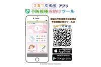 予防接種をわかりやすく管理するアプリ登場、広島で実証実験開始 画像