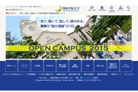 【大学受験2016】関西学院大、補欠合格制度を導入…難易度変化なし