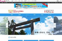 全日本大学駅伝、東洋大が初優勝…青学や駒沢もシード権獲得