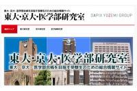 【大学受験】東大・京大・医学部受験生向けサイトで各大学を研究