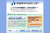 【中学受験2016】公立中高一貫校対策テスト、東京・神奈川11/29