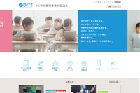 DiTT、デジタル教科書と著作権に関するシンポジウム12/1