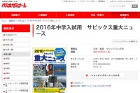 【中学受験2016】中学入試に出る「重大ニュース」、サピックス・学研・日能研が発売