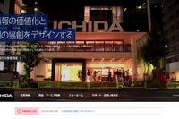 ICTソリューション、東京と大阪でセミナー開催…内田洋行 画像