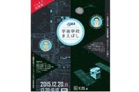 JAXA、小中学生対象「宇宙学校」群馬で初開催 12/20 画像