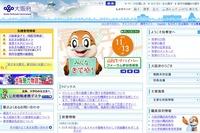 大阪府、府知事選の模擬選挙を授業の一環で実施