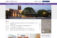 【大学受験2016】京大初の特色入試に志願者なしも 画像