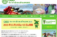 農業者と都会をつなぐキッズ食育フェス、動物ふれあいも11/14-15 画像