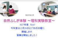 教員志望の学生が企画、小学生向け実験教室12月…東京学芸大 画像