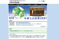 東京都ら9都県市、小学校英語教員やALT増員に関し文科大臣に要望書提出
