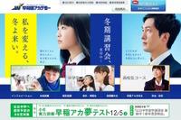早稲アカ、高2生対象「東大現役合格セミナー」&「東大水準模試」