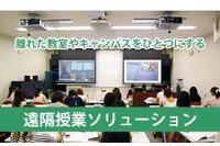 東和エンジニアリング、離れた人や場所をつなぐ「遠隔授業ソリューション」 画像