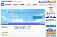 【大学受験2016】Kei-Net、東大・京大の推薦・特色出願状況…新設大学情報も 画像