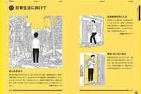 話題になった「東京防災」一般販売開始…B6判340ページで一部140円 画像