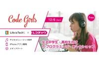 女子中高生対象、無料の音楽×ITワークショップ12/6 画像