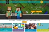 MicrosoftとCode.orgが協力、マイクラで学ぶプログラミング入門動画公開 画像
