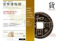 「お金はいりません」…貨幣博物館11/21新装オープン、記念講座も 画像