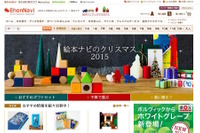 誰に贈る?絵本ぬいぐるみセット…絵本ナビの厳選クリスマスギフト特集 画像