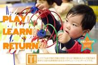 子どもに合った知育玩具が毎月届く…新レンタルサービス開始 画像