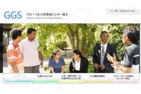 埼玉発世界行き、無料海外留学フェア…大宮12/19 画像