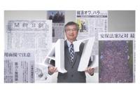 朝日新聞…ES、マスコミ内定など就活動画をUdemyで有料提供 画像