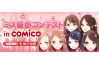 ミス慶應コンテストin comico、6人の美女をマンガ&写真で紹介