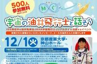 京産大、ISSの油井宇宙飛行士とリアルタイム交信イベント12/1