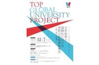 スーパーグローバル大学創成支援、東大などが初の合同シンポジウム