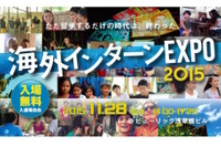グローバルに活躍したい大学生へ…海外インターンEXPO11/28