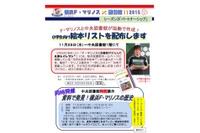 横浜F・マリノスと中央図書館…小学生向け絵本リストを無料配布