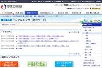 【インフルエンザ15-16】埼玉県で今季初の学級閉鎖…厚労省 画像